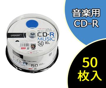 【法人限定】【MAG-LAB】 (50枚入) TYCR80YMP50SP CD-R 音楽用 700MB インクジェットプリンタ対応 磁気研究所