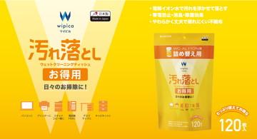 WC-AL120SPN [ WCAL120SPN ] 【エレコム】 ウェットティッシュ 汚れ落とし お得用 詰替 120枚