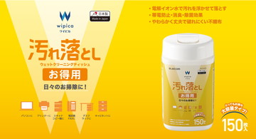 WC-AL150N [ WCAL150N ] 【エレコム】 ウェットティッシュ 汚れ落とし お得用 ボトル 150枚