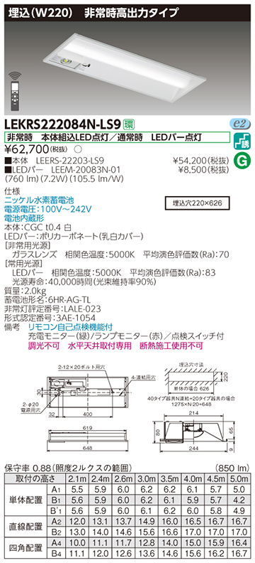LEKRS222084N-LS9 [ LEKRS222084NLS9 ] 【東芝】 東芝TENQOOシリーズ 埋込型 W220 昼白色 非調光