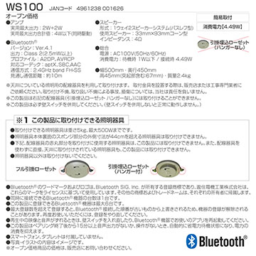 【タキズミ】 WS100 照明アダプタ Bluetooth ワイヤレススピーカー 瀧住