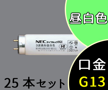 【NEC】 1箱(25本セット) FHF32EX-N-HX-S [FHF32EXNHXS] ライフルック3波長形蛍光ランプ(直管・Hf蛍光ランプ) 昼白色タイプ