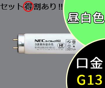【NEC】 FHF32EX-N-HX-S [FHF32EXNHXS] ライフルック3波長形蛍光ランプ(直管・Hf蛍光ランプ) 昼白色(5000K)タイプ