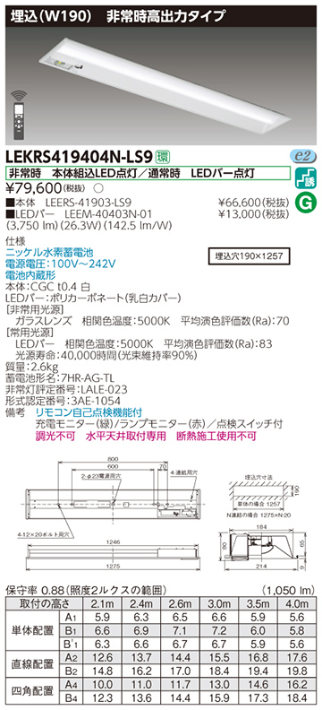 LEKRS419404N-LS9 [ LEKRS419404NLS9 ] 【東芝】 東芝TENQOOシリーズ 埋込型 W190 昼白色 非調光