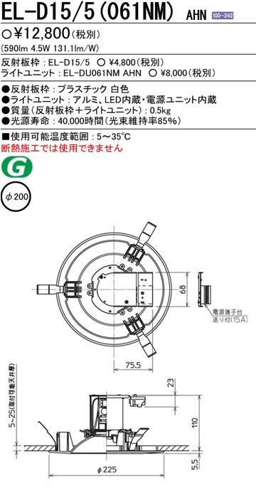 【三菱】 EL-D15/5(061NM) AHN [ ELD155061NMAHN ] LEDベースダウンライト クラス60 MCシリーズ φ200 昼白色 一般タイプ 遮光15° 白色コーン 業務用
