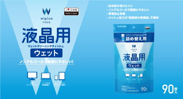WC-DP90SP4 [ WCDP90SP4 ] 【エレコム】 ウェットティッシュ 液晶用 詰替 90枚