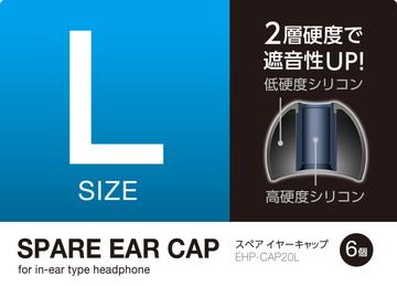 EHP-CAP20LBK [ EHPCAP20LBK ] 【エレコム】 その他(有線ヘッドホン) スペアイヤキャップ Lサイズ ブラック