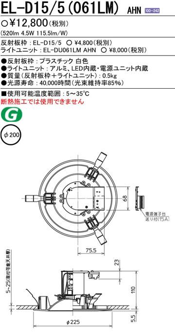 【三菱】 EL-D15/5(061LM) AHN [ ELD155061LMAHN ] LEDベースダウンライト クラス60 MCシリーズ φ200 電球色 一般タイプ 遮光15° 白色コーン 業務用