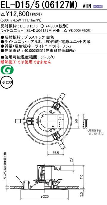 【三菱】 EL-D15/5(06127M) AHN [ ELD15506127MAHN ] LEDベースダウンライト クラス60 MCシリーズ φ200 電球色 一般タイプ 遮光15° 白色コーン 業務用