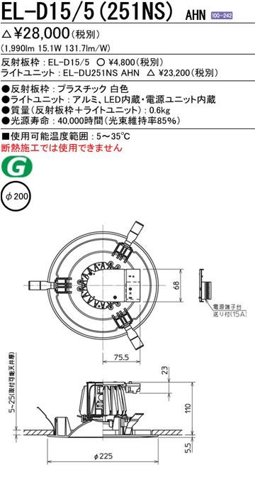 【三菱】 EL-D15/5(251NS) AHN [ ELD155251NSAHN ] LEDベースダウンライト クラス250 MCシリーズ φ200 昼白色 一般タイプ 遮光15° 白色コーン 業務用
