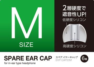 EHP-CAP20MWH [ EHPCAP20MWH ] 【エレコム】 その他(有線ヘッドホン) スペアイヤキャップ Mサイズ ホワイト
