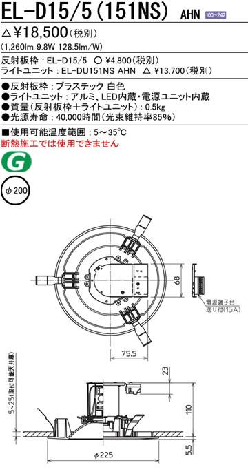 【三菱】 EL-D15/5(151NS) AHN [ ELD155151NSAHN ] LEDベースダウンライト クラス150 MCシリーズ φ200 昼白色 一般タイプ 遮光15° 白色コーン 業務用