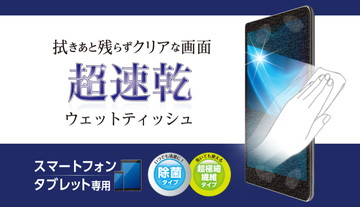 WC-ST120SP [ WCST120SP ] 【エレコム】 スマホ・タブレット専用 ウェットティッシュ 詰替エ用 120枚入