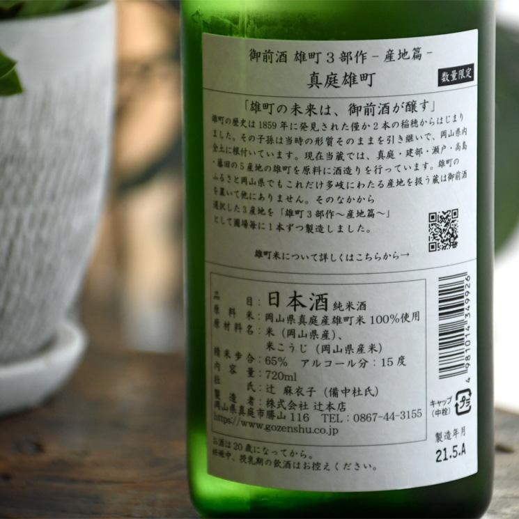 【日本酒】御前酒 雄町3部作 〜産地編〜 真庭雄町<720ml>