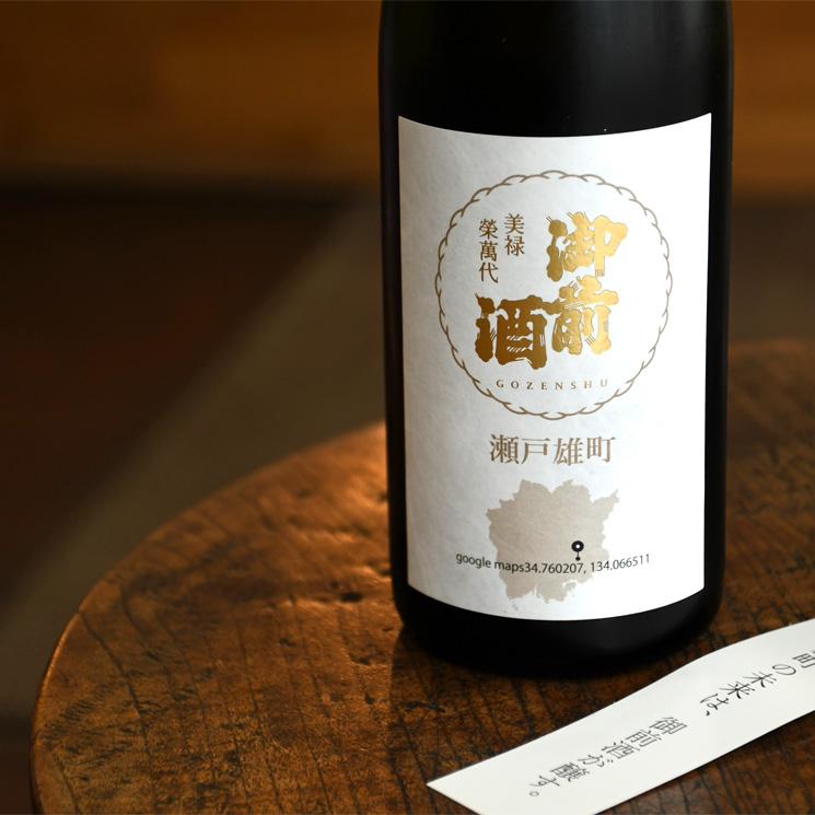 【日本酒】御前酒 雄町3部作 〜産地編〜 瀬戸雄町<720ml>