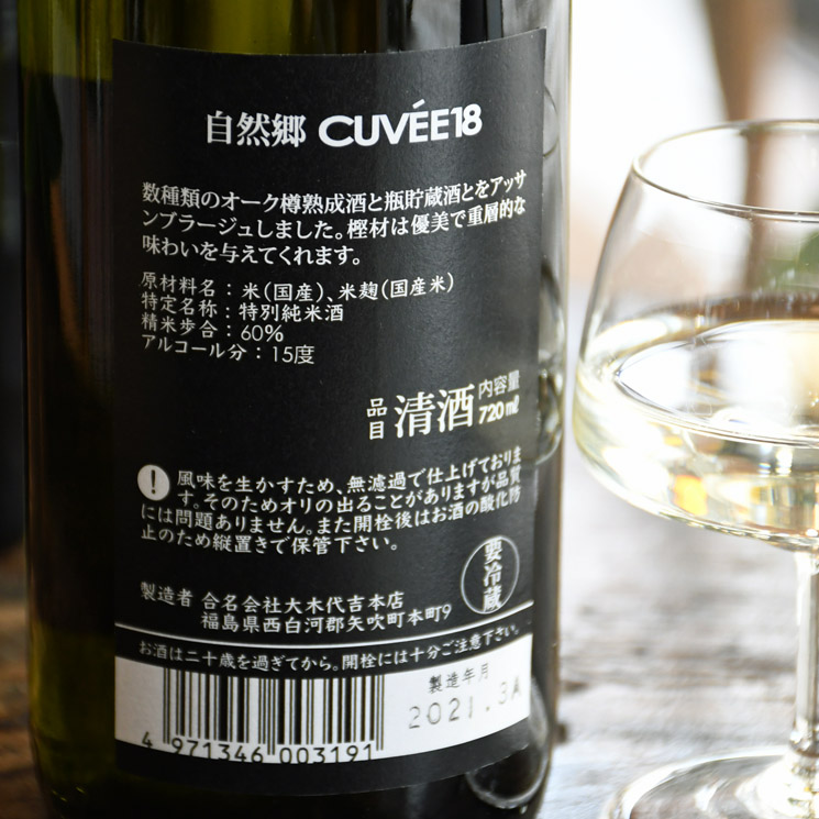 【日本酒】自然郷 CUVEE (キュヴェ)18<720ml>