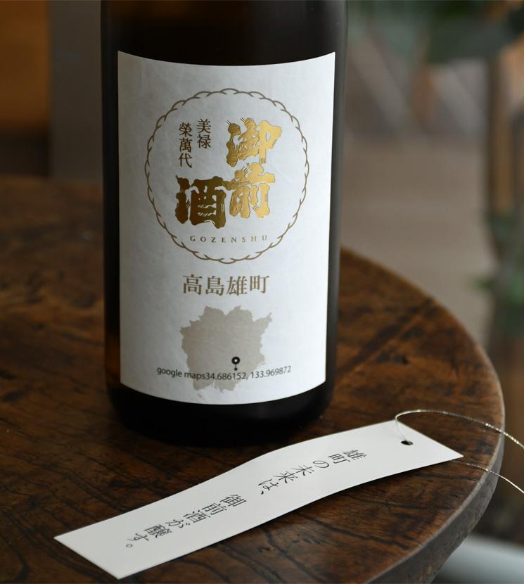 【日本酒】御前酒 雄町3部作 〜産地編〜 高島雄町<720ml>