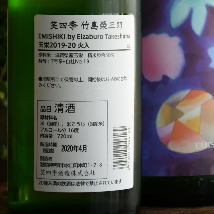【日本酒】笑四季 竹島榮三郎 玉栄 火入<1,800ml>
