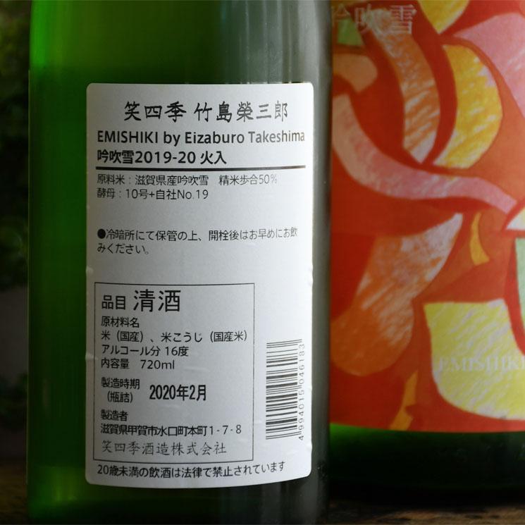 【日本酒】笑四季 竹島榮三郎 吟吹雪 火入<1,800ml>