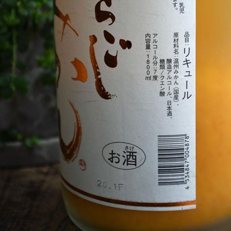 【みかん酒】あらごしみかん<720ml>