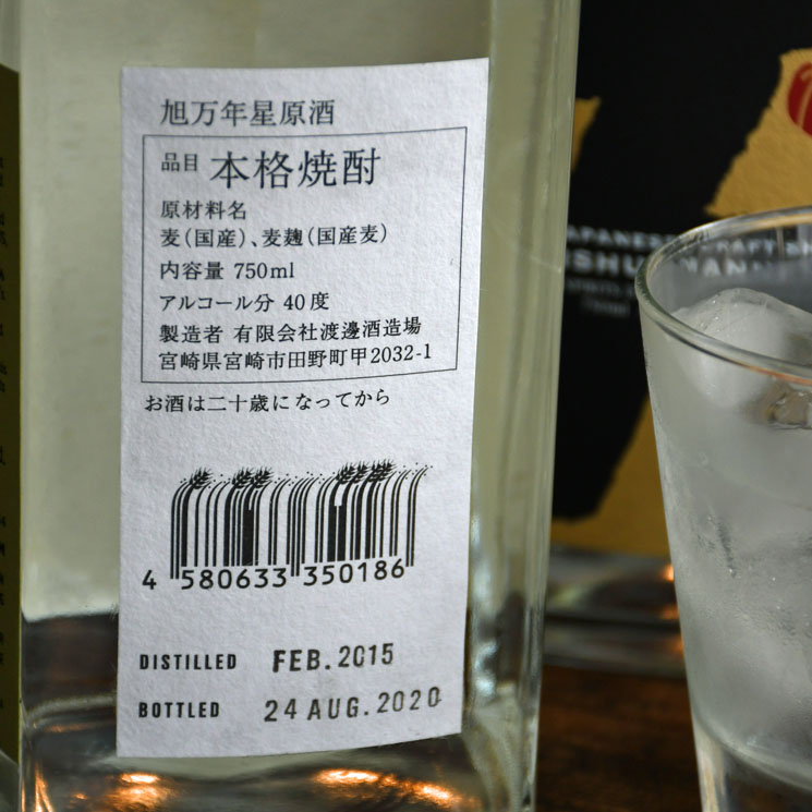 【麦焼酎】旭万年星 原酒<750ml>
