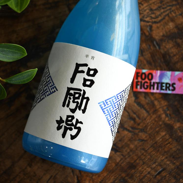 【日本酒】楯野川 純米大吟醸 Foo Fighters 半宵 碧 (フーファイターズ はんしょう あお)<720ml>