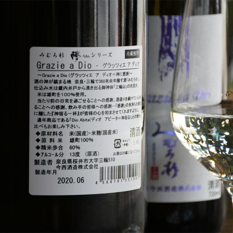 【日本酒】みむろ杉 Grazia a Dio グラッツィエ ア ディオ<1,800ml>
