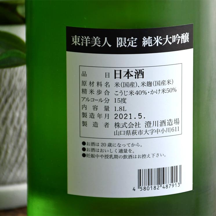 【日本酒】東洋美人 限定大純米吟醸 花文字ラベル<1,800ml>