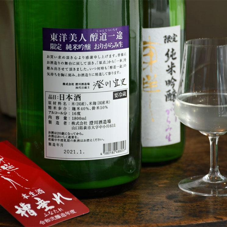 【日本酒】東洋美人 限定純米吟醸 醇道一途 おりがらみ生<1,800ml>