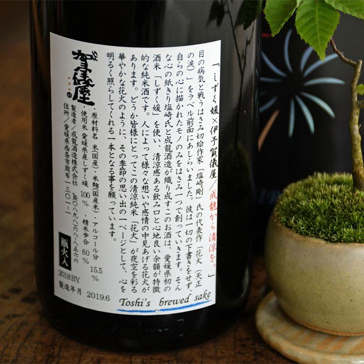 【日本酒】伊予賀儀屋 清涼純米 SEIRYO HANABI<1,800ml>