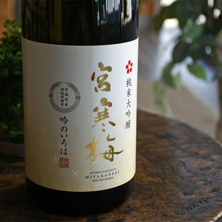 【日本酒】宮寒梅 純米大吟醸 吟のいろは<1,800ml>