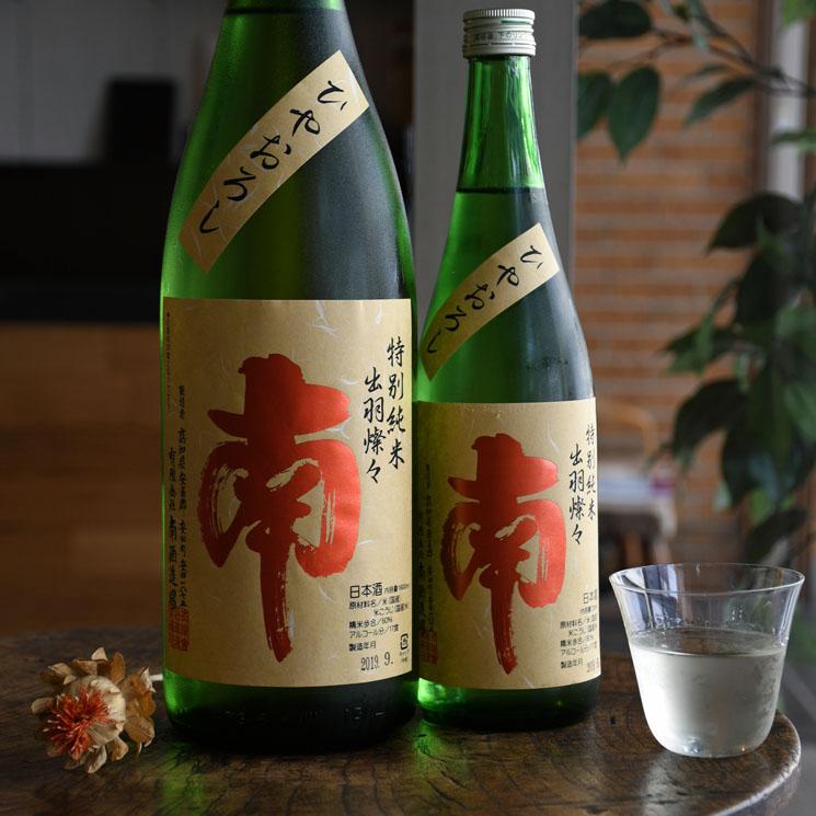 【日本酒】南 特別純米 ひやおろし 出羽燦々<720ml>