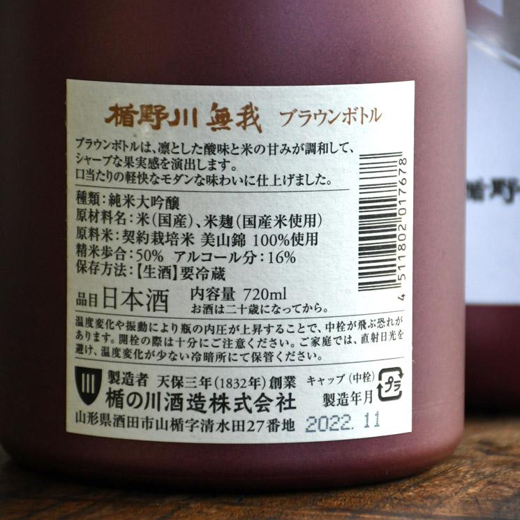 【日本酒】楯野川無我 ブラウンボトル 純米大吟醸<720ml>