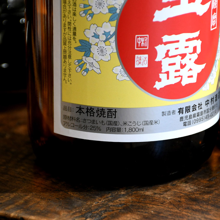【芋焼酎】玉露 白麹<1,800ml>
