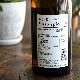 【日本酒】笑四季 MASTERPIECE マスターピース 2020-21 吽<720ml>