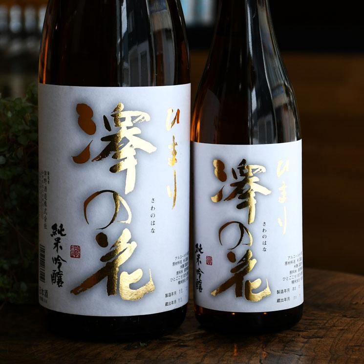 【日本酒】澤の花 純米吟醸 ひまり<1,800ml>