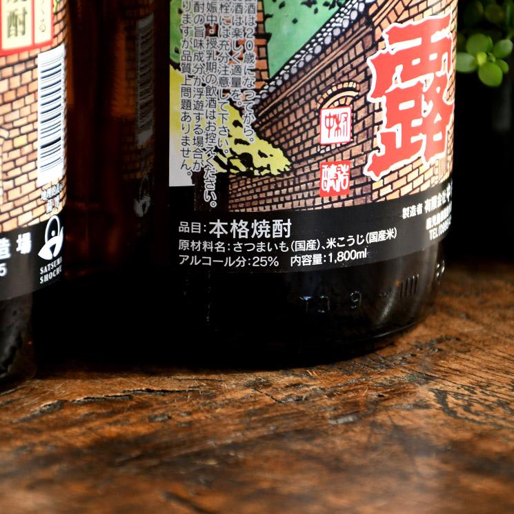 【芋焼酎】玉露 黒麹  <1,800ml>