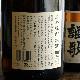 【芋焼酎】謳歌 (おうか)<720ml>