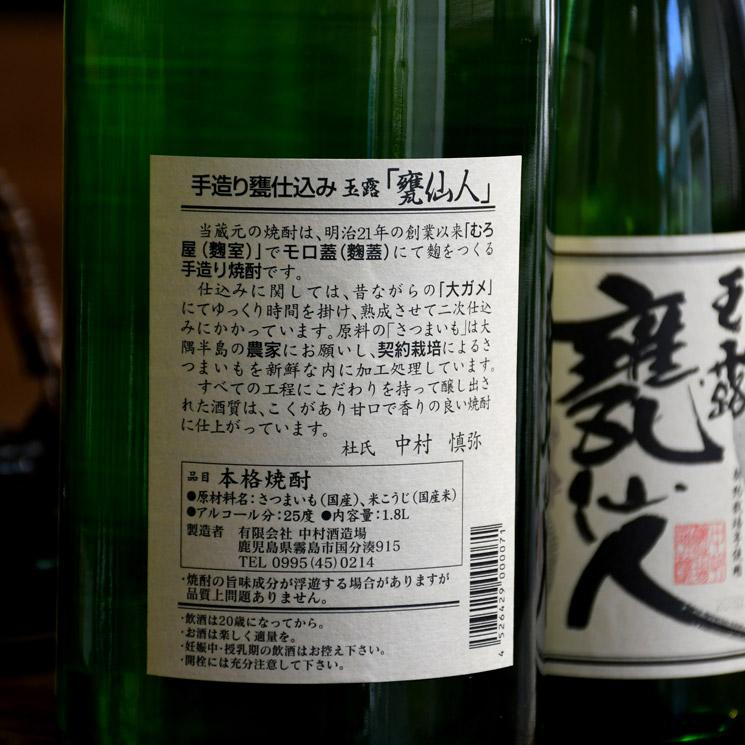 【芋焼酎】甕仙人 グリーンボトル  <720ml>