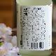 【日本酒】成龍然 -SEIRYO ZEN- 特別純米 生 うららか / 麗 (REI) <720ml>