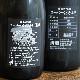 【日本酒】スーパーくどき上手 純米大吟醸 30%<1,800ml>