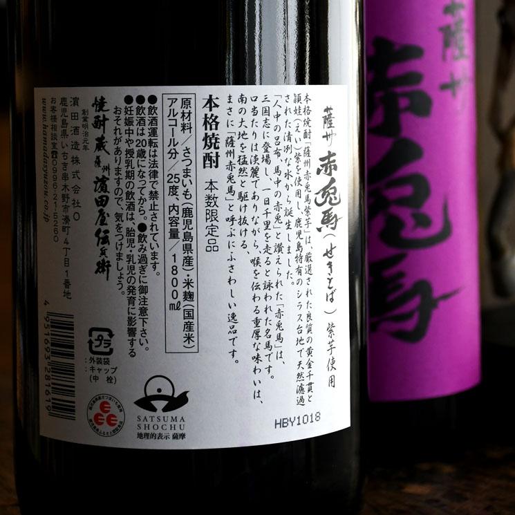 【芋焼酎】紫の赤兎馬<1,800ml>