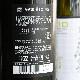【日本酒】自然郷 BIO (バイオ) 生詰<1,800ml>