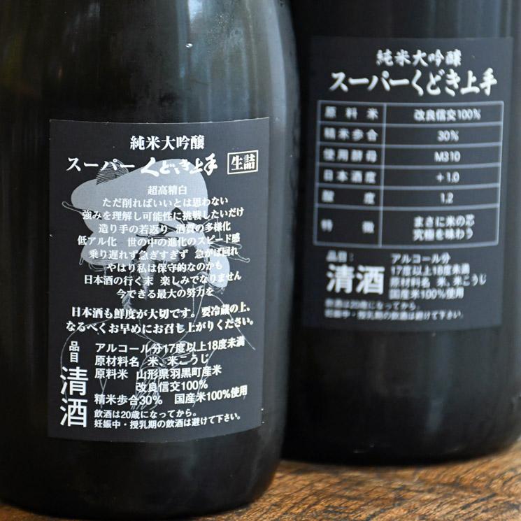 【日本酒】スーパーくどき上手 純米大吟醸 30%<720ml>