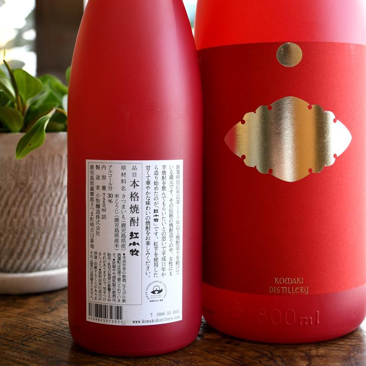 【芋焼酎】紅小牧 <300ml>