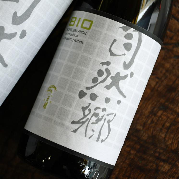 【日本酒】自然郷 BIO (バイオ) 生詰<720ml>