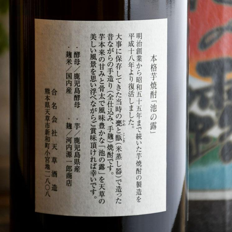 【芋焼酎】池の露<720ml>