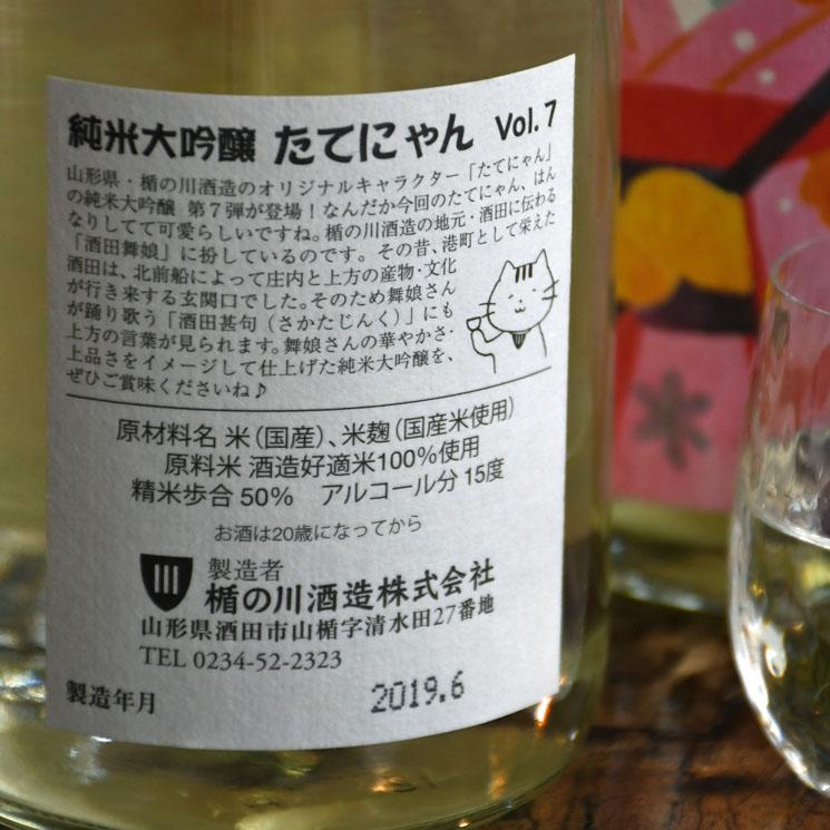 【日本酒】楯野川 純米大吟醸 たてにゃん vol.7<1,800ml>