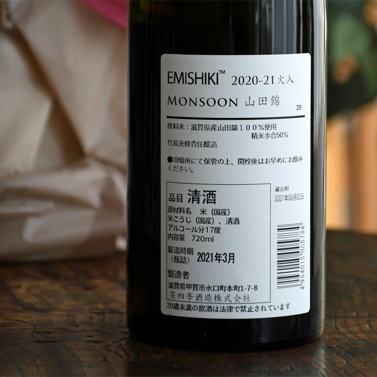 【日本酒】笑四季 貴醸酒 モンスーン山田錦 <720ml>