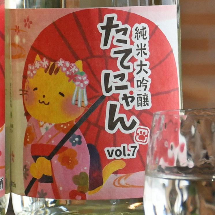 【日本酒】楯野川 純米大吟醸 たてにゃん vol.7<720ml>